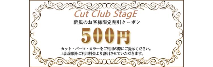 新規のお客様限定500円OFFクーポン券の画像